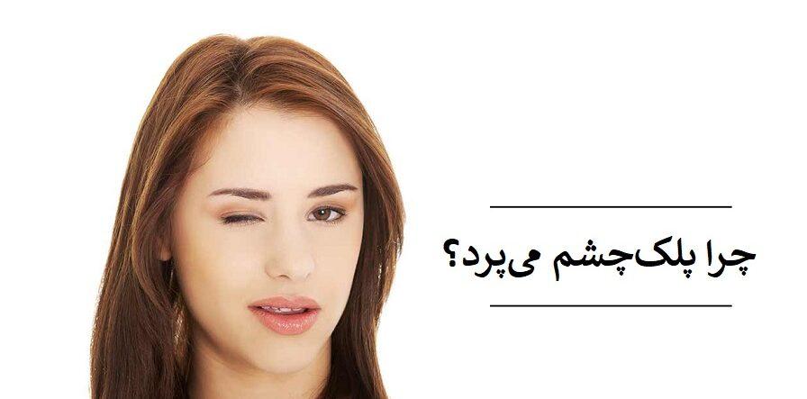 چرا پلک چشم می پرد؟ چگونه میتوان پریدن پلک چشم (بلفارواسپاسم) را در خانه درمان کرد؟