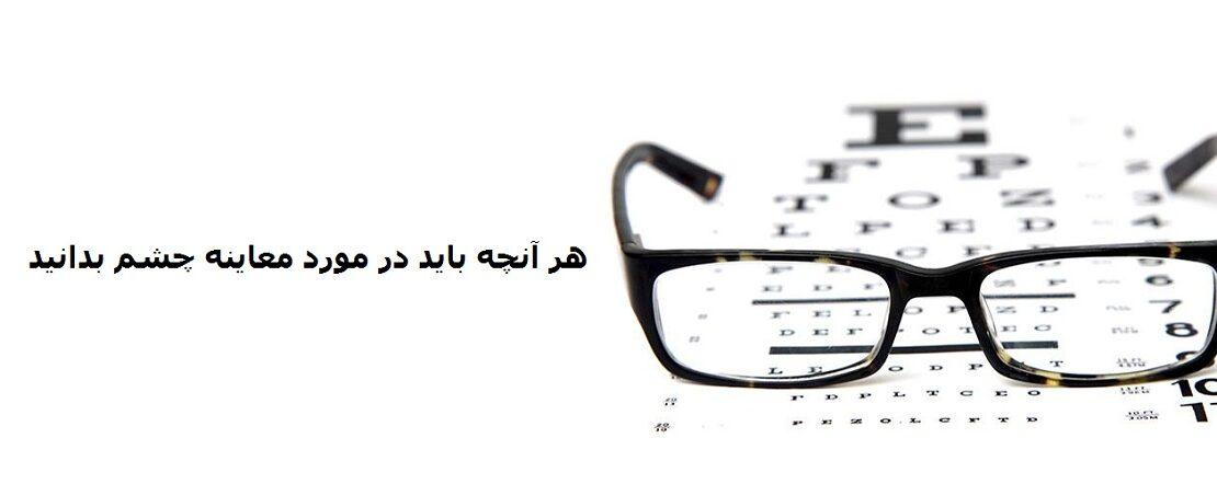 هر آنچه باید در مورد معاینه چشم بدانید