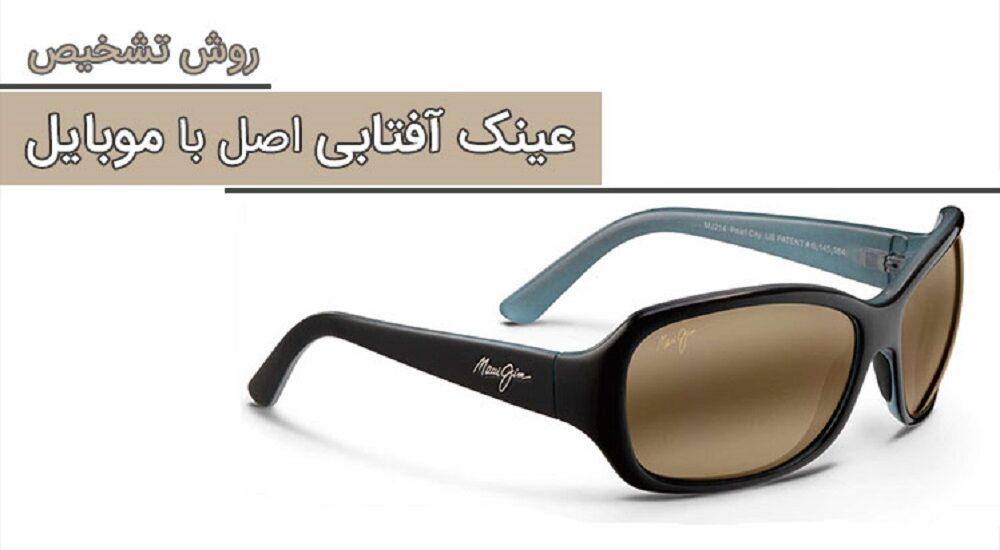روش تشخیص عینک آفتابی اصل با موبایل