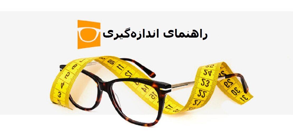 چگونه خودمان در خانه عینک را اندازه بگیریم؟