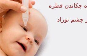 آموزش تصویری ریختن قطره در چشم نوزادان